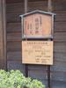 長町武家屋敷跡の画像